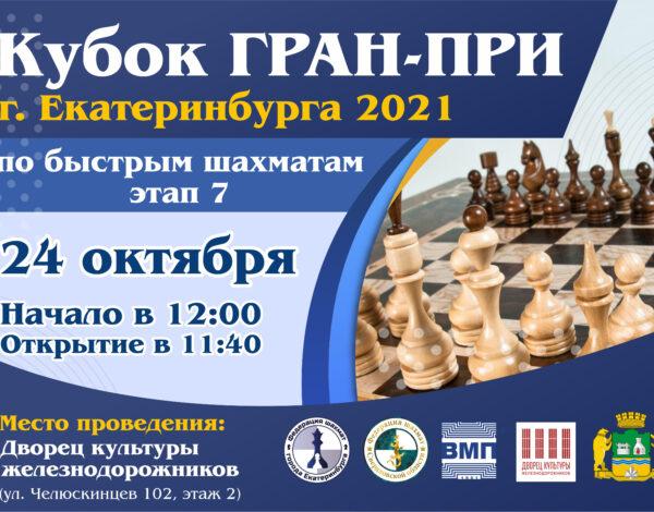Приглашаем на 7 этап Кубка ГРАН-ПРИ по быстрым шахматам